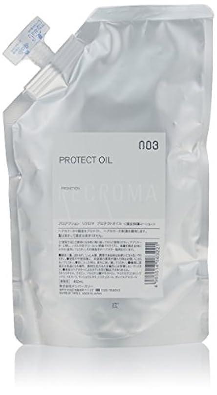 枯渇弱める砂利ナンバースリー リクロマ プロテクトオイル 450ml