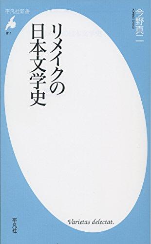 リメイクの日本文学史: リライトの日本文学史 (平凡社新書)