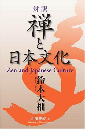 対訳 禅と日本文化 - Zen and Japanese Culture