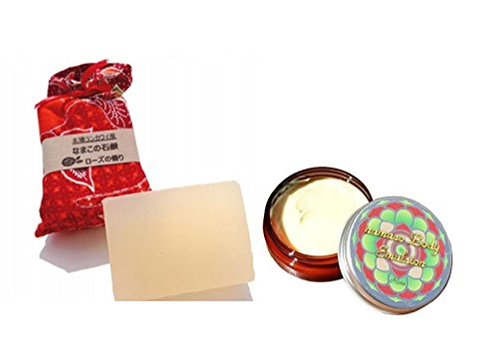 希望に満ちたビット方法論なまこローズセット なまこ石鹸90g+なまこBODYエマルジョン50g(なまこクリーム)