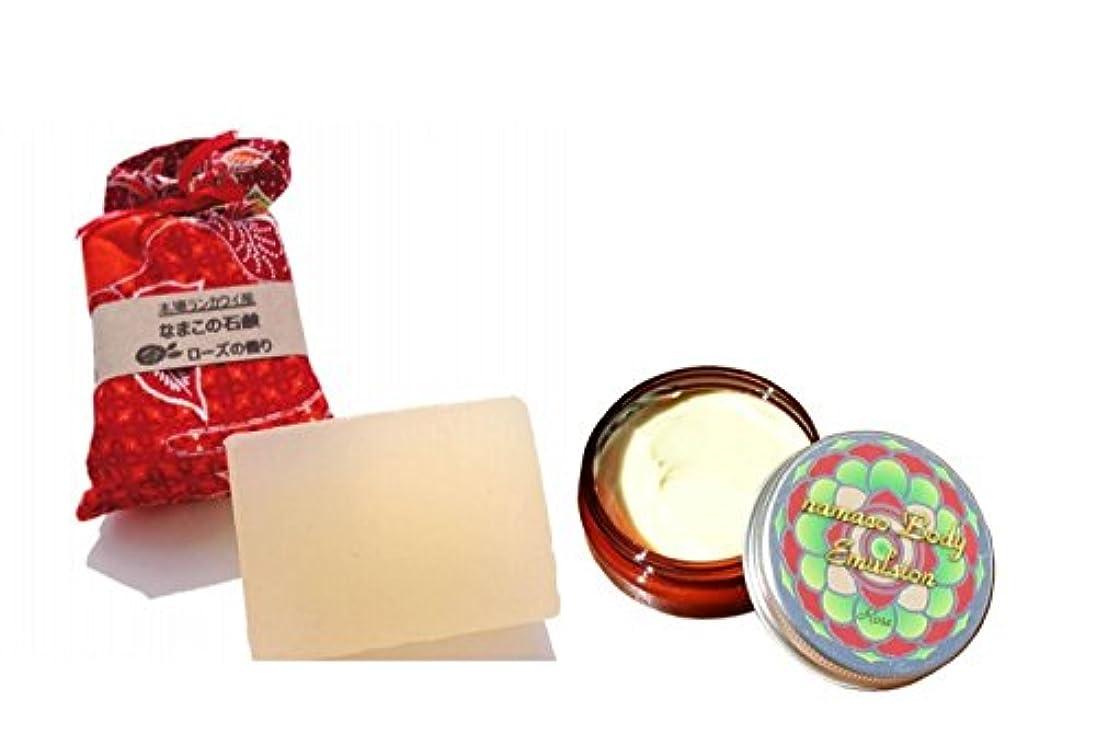 盗難不利最大化するなまこローズセット なまこ石鹸90g+なまこBODYエマルジョン50g(なまこクリーム)