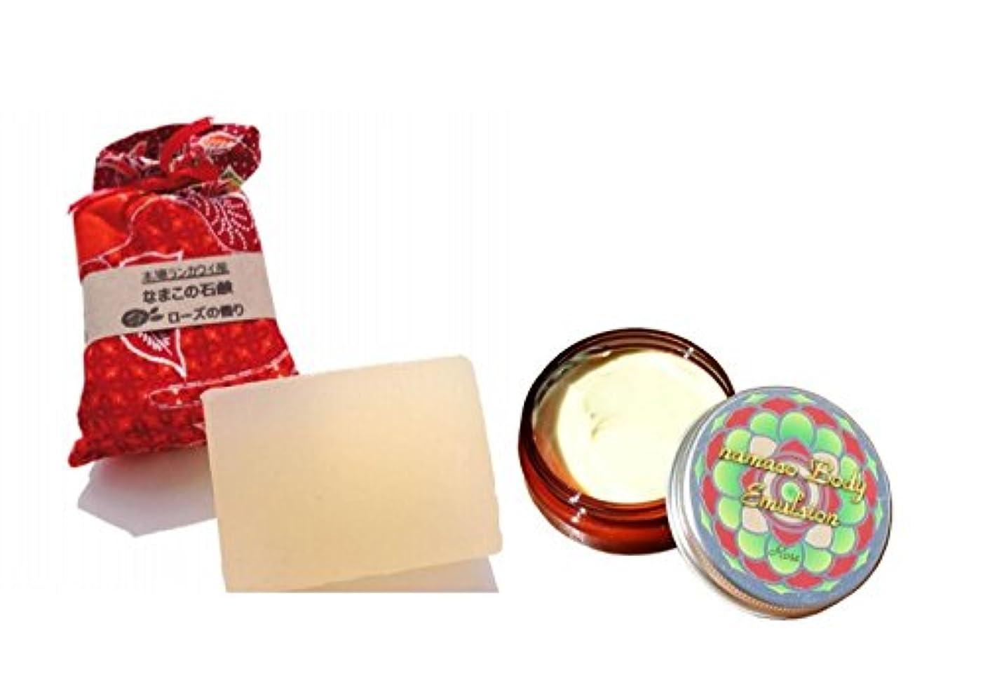 元の一致する極地なまこローズセット なまこ石鹸90g+なまこBODYエマルジョン50g(なまこクリーム)