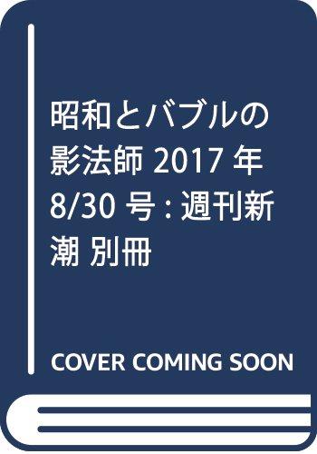 昭和とバブルの影法師 2017年 8/30 号 [雑誌]: 週刊新潮 別冊