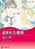 盗まれた薔薇 (ハーレクインコミックス・キララ)