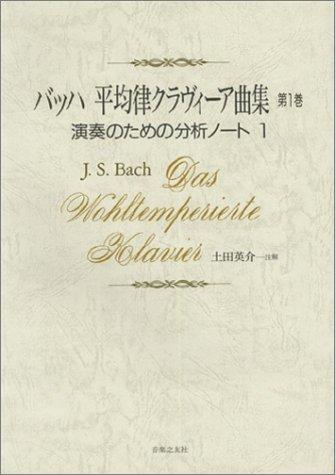バッハ 平均律クラヴィーア曲集 第1巻 演奏のための分析ノート 1