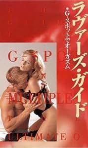 ラヴァーズ・ガイド 1 Gスポットでオーガズム [DVD]