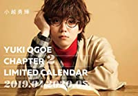 カレンダー 小越勇輝 壁掛けカレンダー 2019年