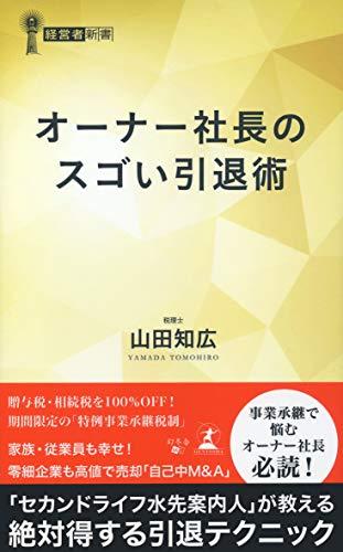 オーナー社長のスゴい引退術 (経営者新書)
