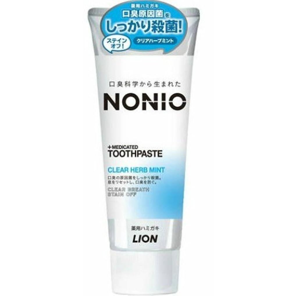 LION ライオン ノニオ NONIO 薬用ハミガキ クリアハーブミント 130g 医薬部外品 ×010点セット(4903301259299)