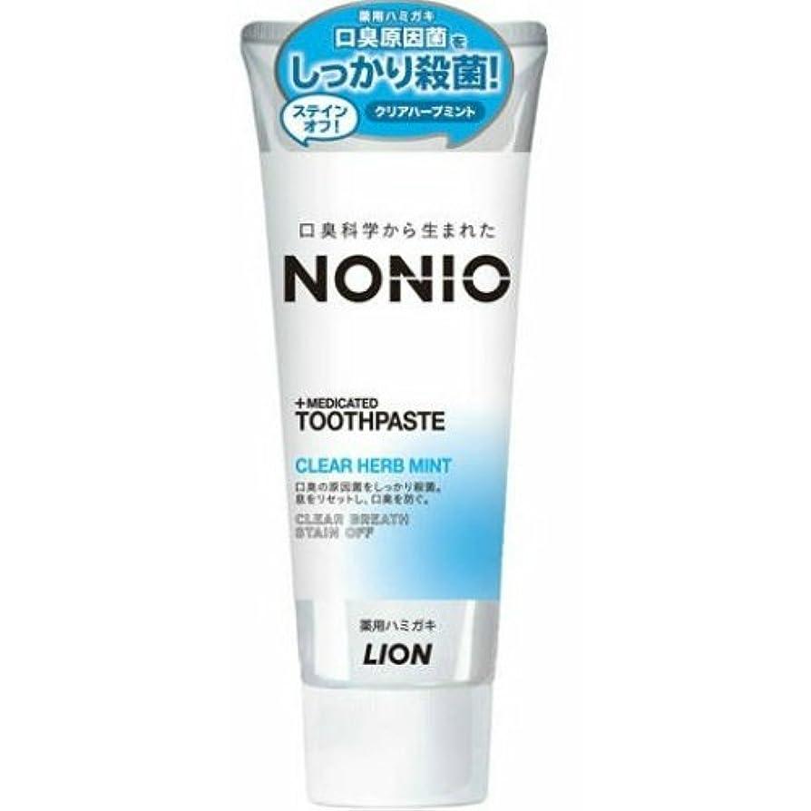 擁する生き残りますプラスチックLION ライオン ノニオ NONIO 薬用ハミガキ クリアハーブミント 130g 医薬部外品 ×060点セット(4903301259299)