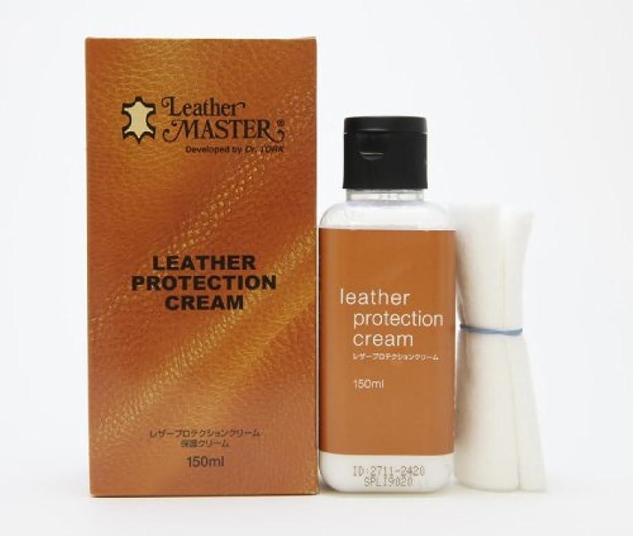 デッキ不毛球状Leather MASTER プロテクションクリーム 単品 150ml