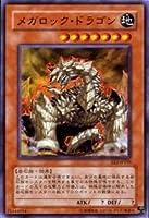 遊戯王カード 【 メガロック・ドラゴン 】 EE3-JP195-SR 《エキスパートエディションVol.3》