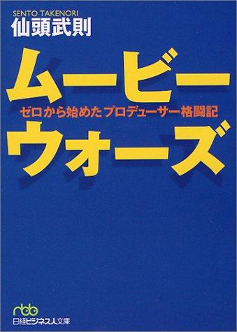 ムービーウォーズ - ゼロから始めたプロデューサー格闘記 (日経ビジネス人文庫)