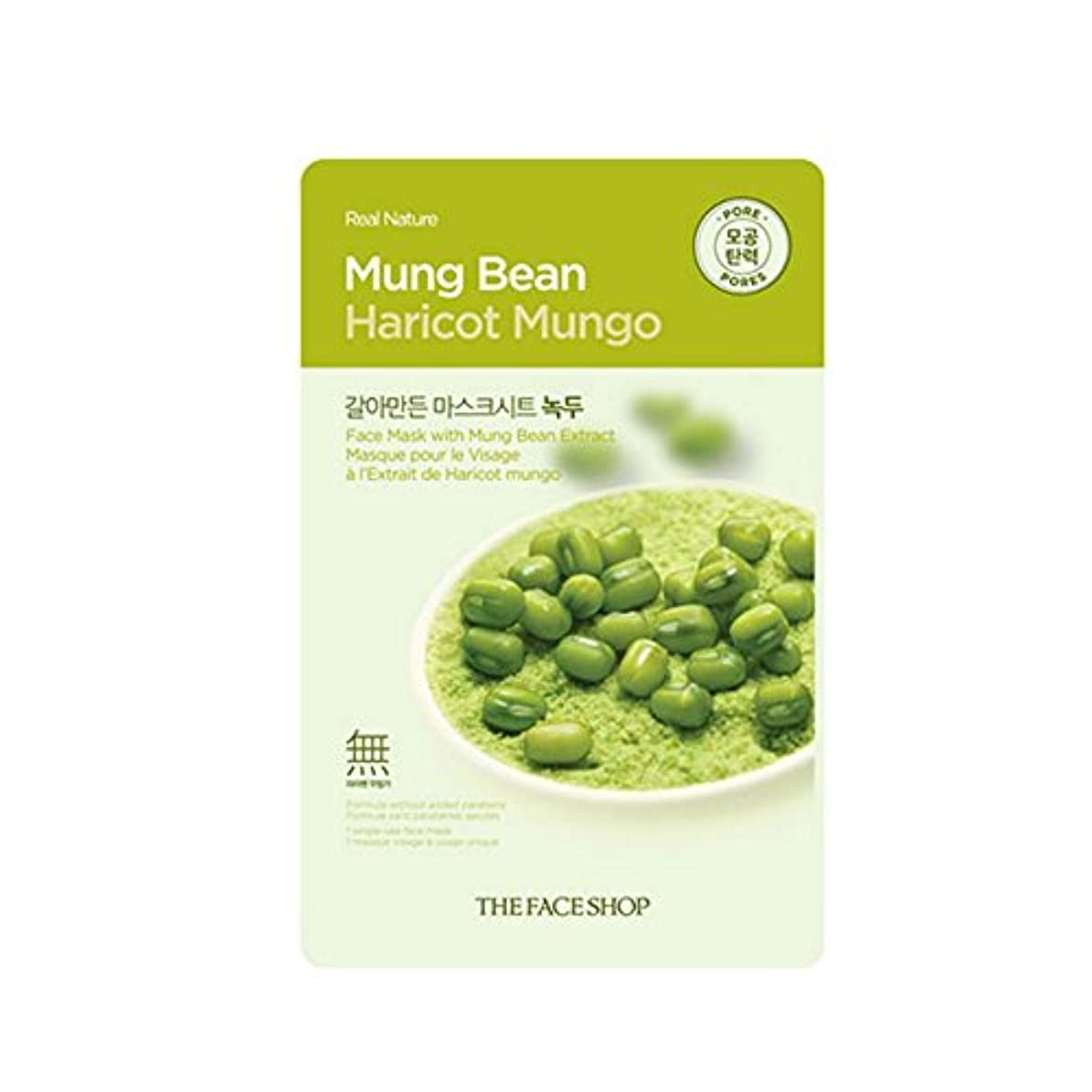 やさしい推進力油[The Face Shop] ザフェイスショップ リアルネイチャーマスクシート Real Nature Mask Sheet (Mung Bean (緑豆) 10個) [並行輸入品]