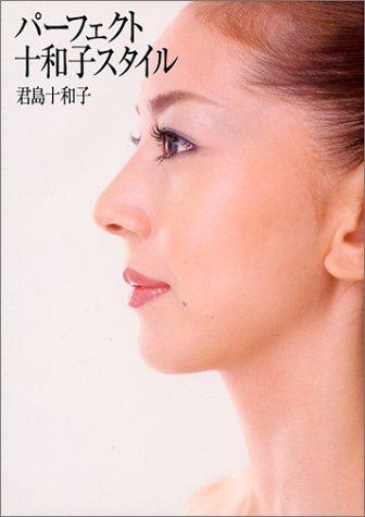 パーフェクト十和子スタイルの詳細を見る