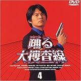 踊る大捜査線(4)[DVD]