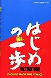 はじめの一歩(126) (講談社コミックス) 画像