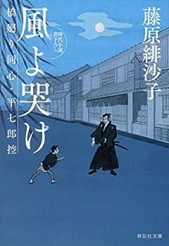 風よ哭け 橋廻り同心・平七郎控 (祥伝社文庫)