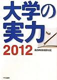 大学の実力2012 (2011-09-25T00:00:00.000)