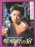 M4031邦画ポスター嵯峨野の宿三原じゅん子金田賢一田中みお