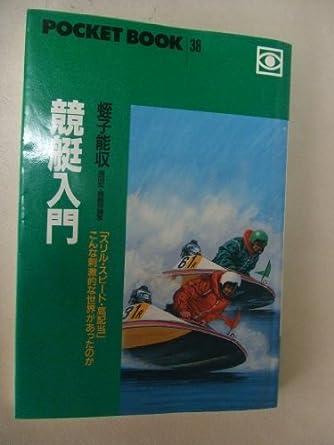 競艇入門―「スリル・スピード・高配当」こんな刺激的な世界があったのか (ポケットブック)