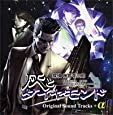 探偵神宮寺三郎 灰とダイヤモンド オリジナルサウンドトラック +α
