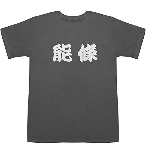 能條 のうじょう noujou T-shirts スモーク ...