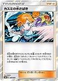 ポケモンカードゲーム/PK-SMK-021 カスミの水さばき