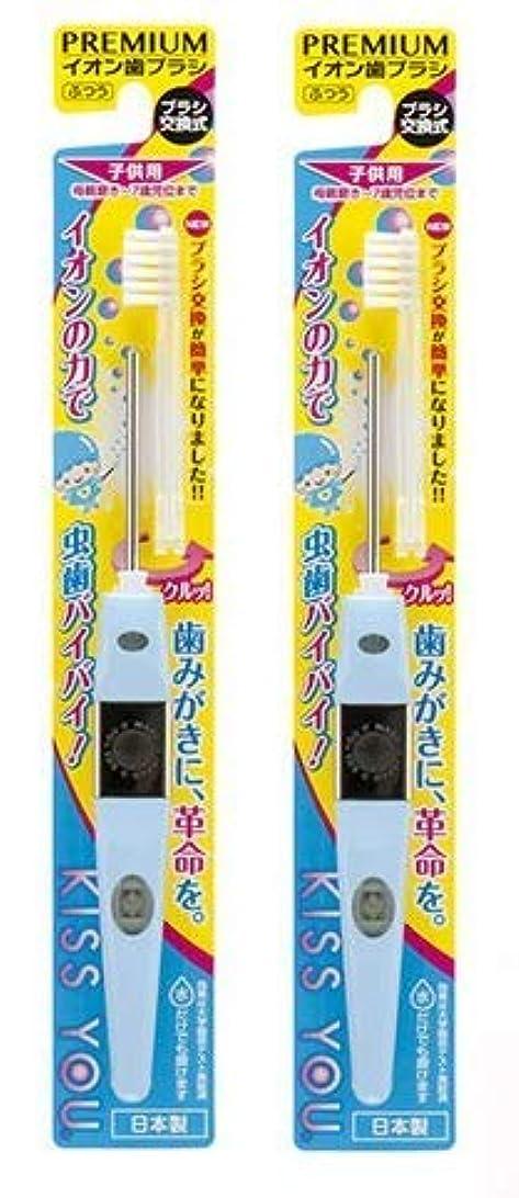 急速な伴う変成器キスユー イオン歯ブラシ 子供用 本体 ふつう(アソート) 2個セット
