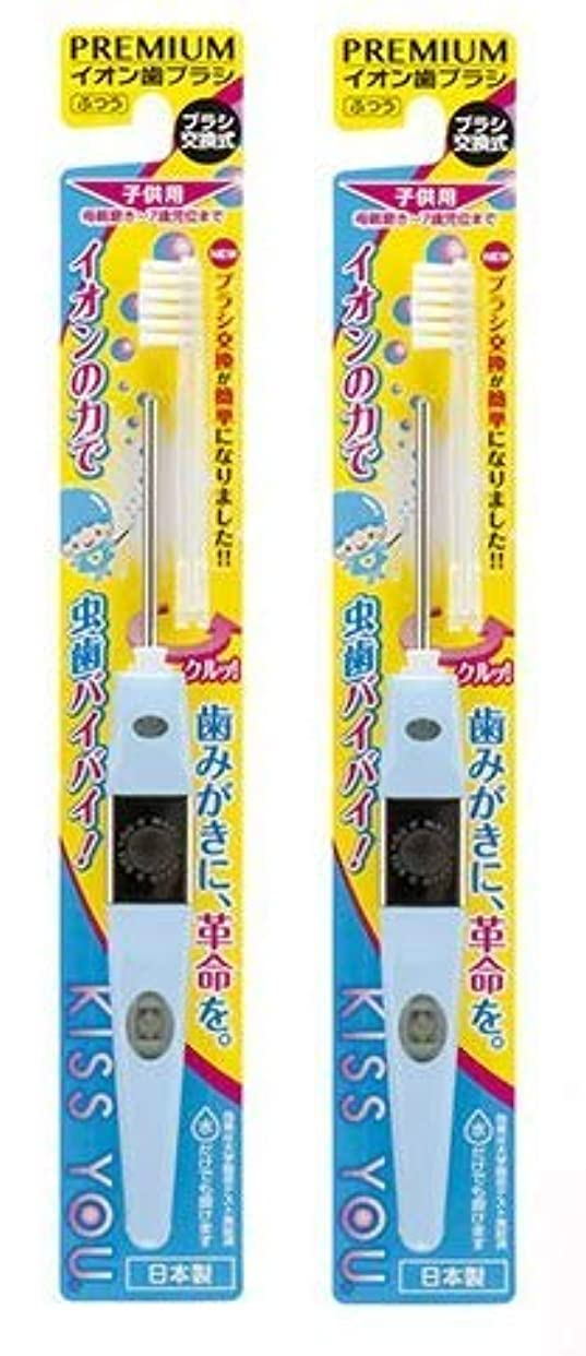 統計的大排他的キスユー イオン歯ブラシ 子供用 本体 ふつう(アソート) 2個セット