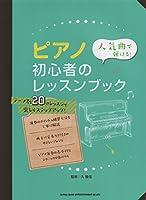 人気曲で弾ける! ピアノ初心者のレッスンブック(やさしいピアノ・ソロ)
