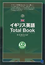 イギリス英語Total Book (CD book)