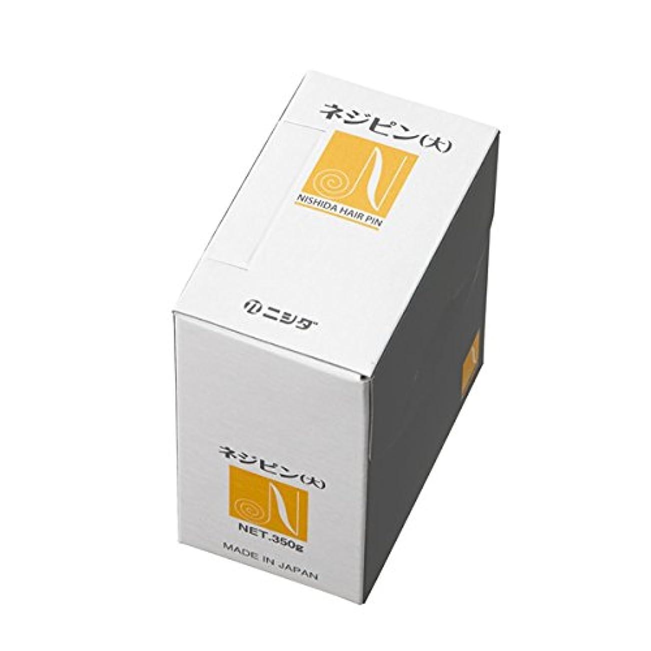 ラバホラー連邦ニシダピン ネジピン 350g 株式会社ニシダ プロフェッショナルユースでスタイリング自由自在