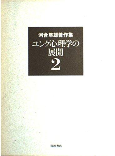 河合隼雄著作集〈2〉ユング心理学の展開の詳細を見る