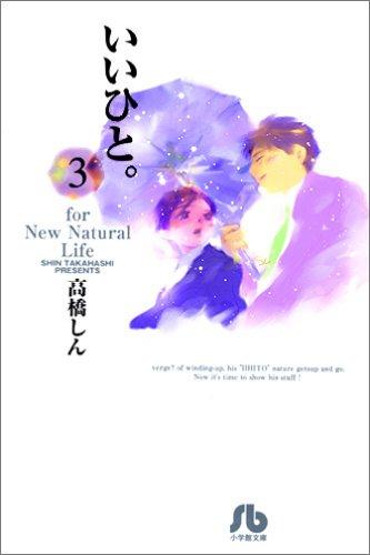 いいひと。―For new natural life (3) (小学館文庫)の詳細を見る