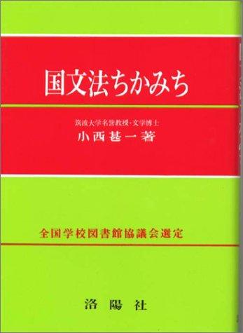 国文法ちかみち 改訂版の詳細を見る