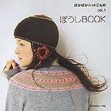 ぼうしBOOK (ぽかぽかニットこもの (vol.1))