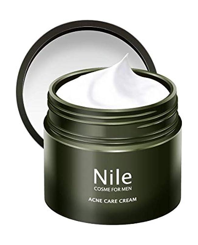 オーナー冷笑する含む医薬部外品 Nile 薬用 ニキビクリーム 60g