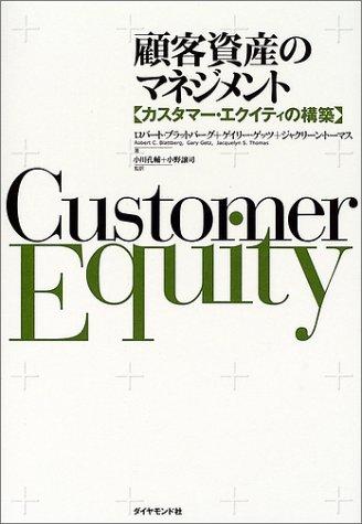 顧客資産のマネジメント—カスタマー・エクイティの構築