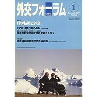 外交フォーラム 2009年 01月号 [雑誌]