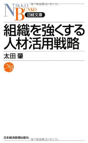 組織を強くする人材活用戦略 (日経文庫)の詳細を見る