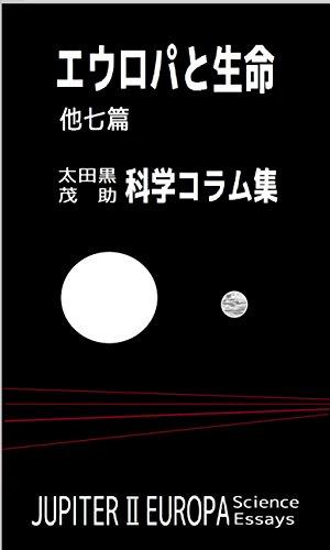 エウロパと生命 他七篇 太田黒茂助 科学コラム集 (科学読み物)