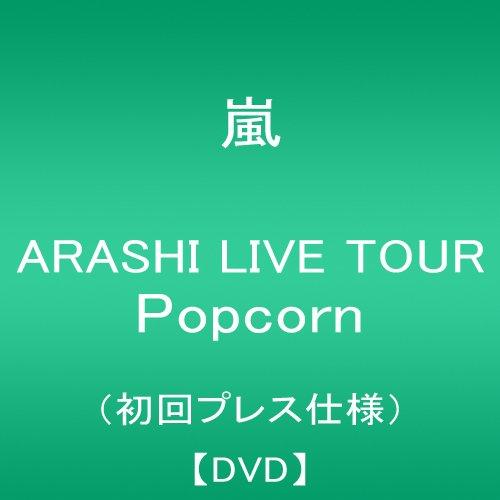 ARASHI LIVE TOUR Popcorn(初回プレス仕様盤) [DVD]の詳細を見る