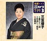 特選・歌カラベスト3 風の十三湊/母恋い三度笠/高瀬舟
