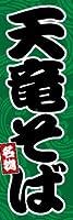 のぼり旗スタジオ のぼり旗 天竜そば003 通常サイズ H1800mm×W600mm
