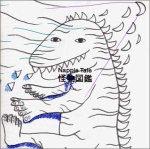 Napple Tale 怪獣図鑑の詳細を見る