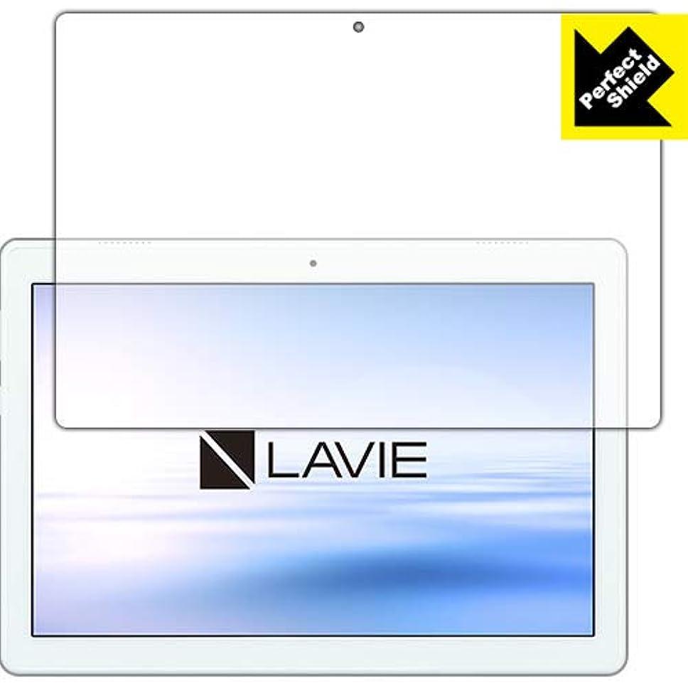 準備ができて窒息させる誇りに思う防気泡 防指紋 反射低減保護フィルム Perfect Shield LAVIE Tab E TE410/JAW(2018年11月発売モデル) 日本製