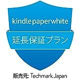 Kindle Paperwhite (第10世代)用 延長保証・事故保証プラン (2年・落下・水濡れ等の保証付き)