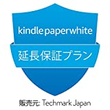 Kindle Paperwhite (第10世代)用 事故保証プラン (3年・落下・水濡れ等の保証付き)