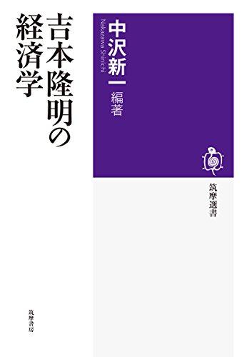 吉本隆明の経済学 (筑摩選書)の詳細を見る